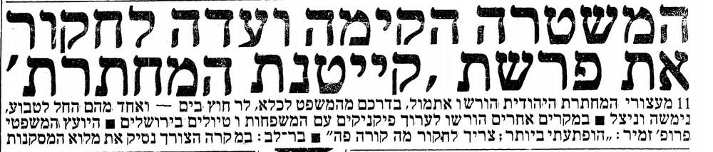 הקייטנה של המחתרת היהודית. מתוך עמוד השער של של ידיעות אחרונות 10.5.1985 (באדיבות נעם רותם)
