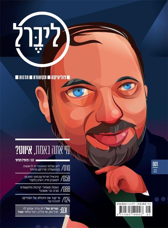 אין כותבים ממוצא רוסי. שער המגזין ליברל