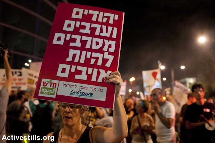 מסרבים להיות אויבים, במחאת 2011 (אורן זיו / אקטיבסטילס)