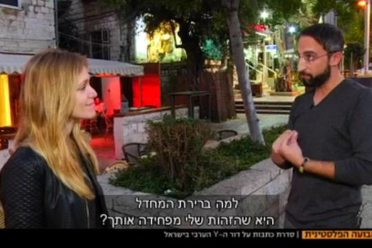 """אולי מה שבאמת צריך לחקור זה את הצורך העקבי של הישראלים להתעקש לקרא לנו ״ערביי ישראל״. (צילום מסך מתוך הסדרה """"הבועה הפלסטינית"""""""