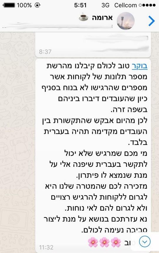 צילום מסך מתוך הודעת זכיינית סניף ארומה כפר סבא לעובדים הערבים