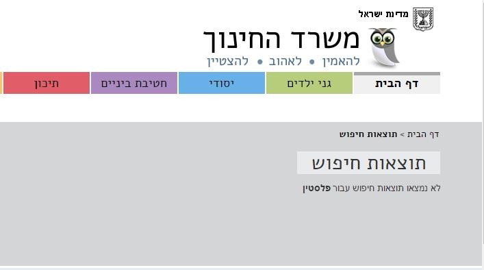 """באתר משרד החינוך אין פלסטין, אבל """"ערכים נכונים"""" יש ויש."""
