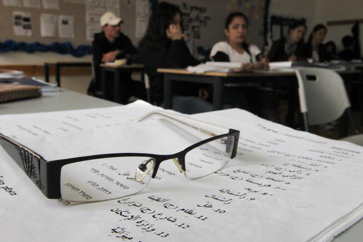 """תעשו לממשלה """"דווקא"""". למדו ערבית (צילום: נתי שוחט/פלאש90)"""
