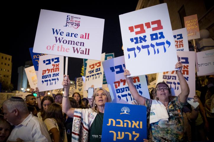 יהודים רפורמים וקונסרבטיבים מפגינים מול בית ראש הממשלה נתניהו בעקבות ההודעה על הקפאת מתווה הכותל. 1 ביולי 2017. (יונתן זינדל/פלאש90)