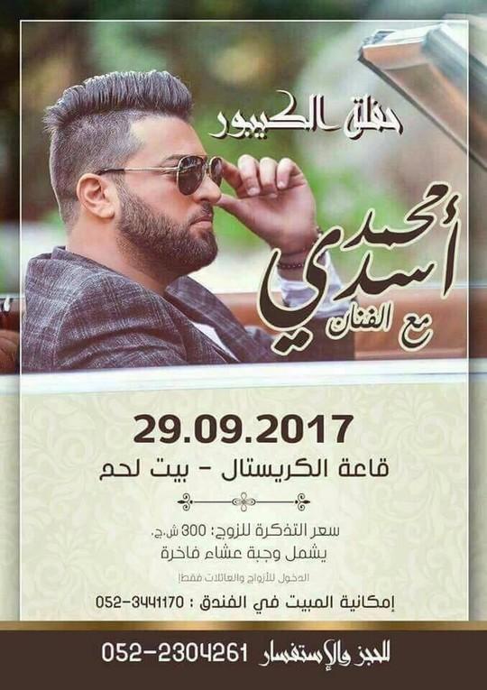 הזמנה למסיבת יום כיפור 2017 בבית לחם