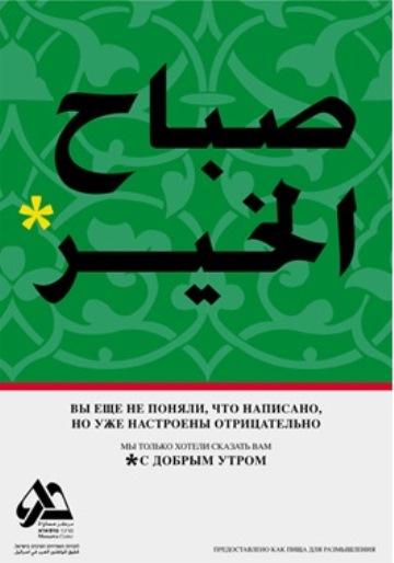 הקמפיין של מוסאווה בשפה הערבית. רק שישה אחוזים הביעו רגשות שליליים כלפי הקמפיין