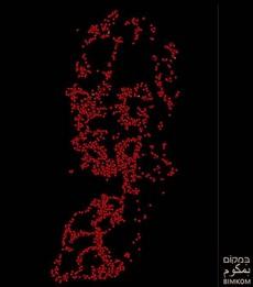 """מפת צווי ההריסות בגדה המערבית (באדיבות """"במקום"""")"""