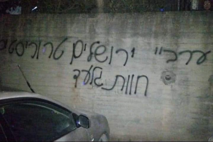 """תג מחיר בחתימת """"חוות גלעד"""" בשכונת עיסאוויה בירושלים המזרחית. 19 באוגוסט 2018"""