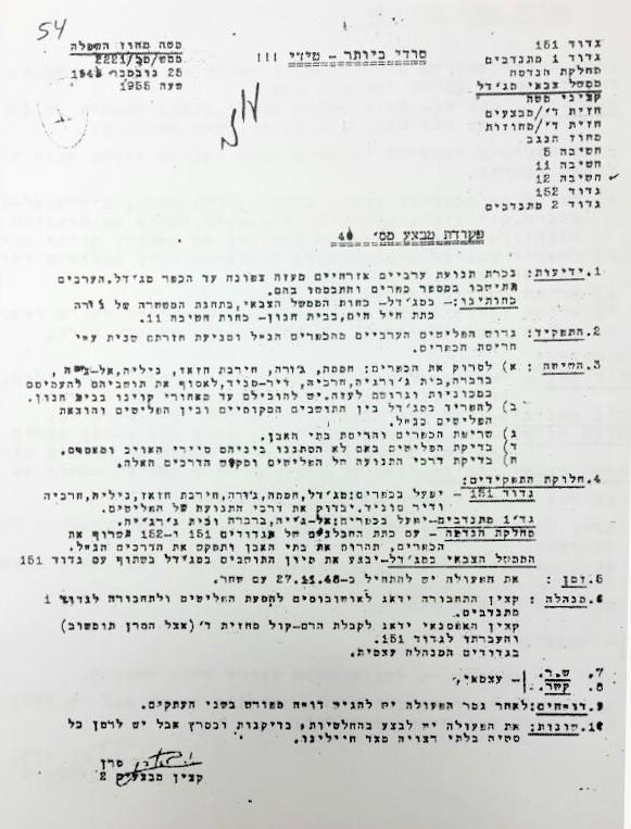 """פקודת המבצע לגירוש """"חירבת חזאז"""", שיבוש של השם ח'רבת חצאץ, הוא חרבת חזעה בסיפורו של יזהר. מתוך הבלוג של ישראל סמילנסקי lulism.wordpress"""