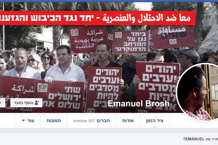 """עמוד הפייסבוק של """"עמנואל ברוש"""": כאפיה והפגנה של חד""""ש (צילום מסך)"""