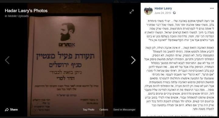 תעודת ההצטיינות שקיבלה הדר לסרי (צילום מסך, פייסבוק)