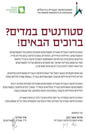 מודעת ההתנצלות של האוניברסיטה העברית