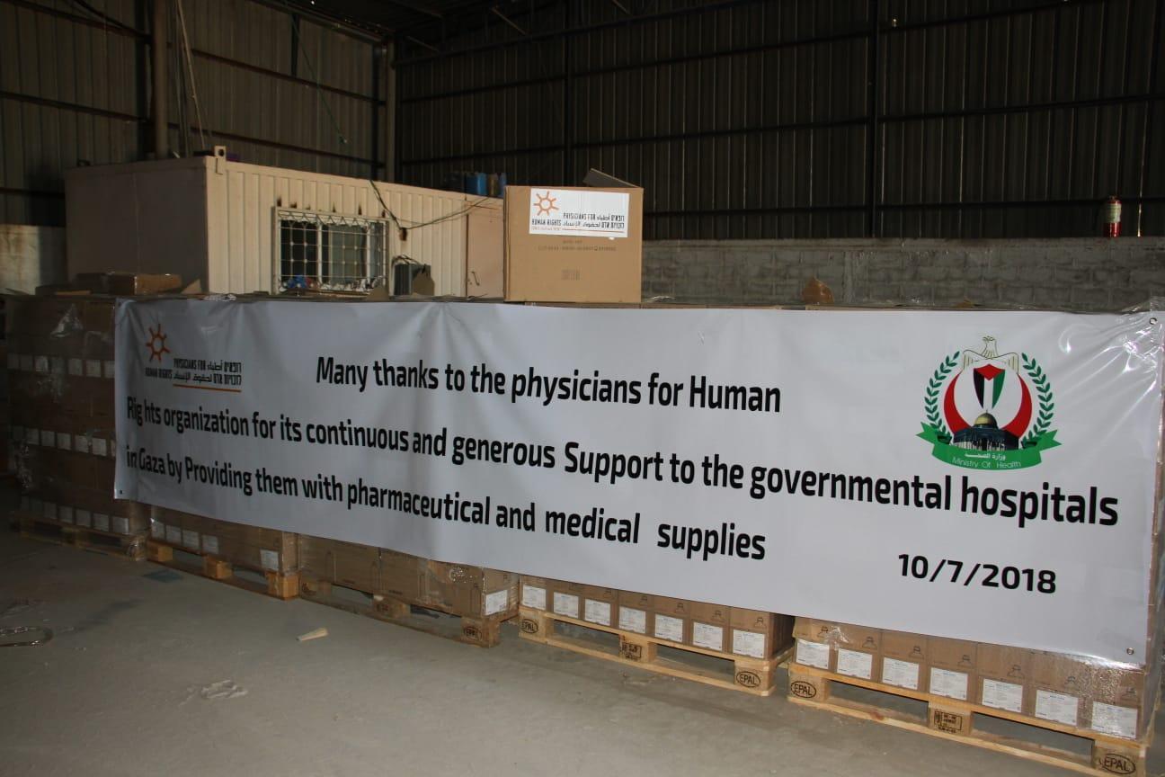 שלט תמיכה של משרד הבריאות מחוץ לאחד מבתי החולים ברצועת עזה המודה לרל״א על תרומתם (רל״א)