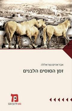 """עטיפת הספר """"זמן הסוסים הלבנים"""""""