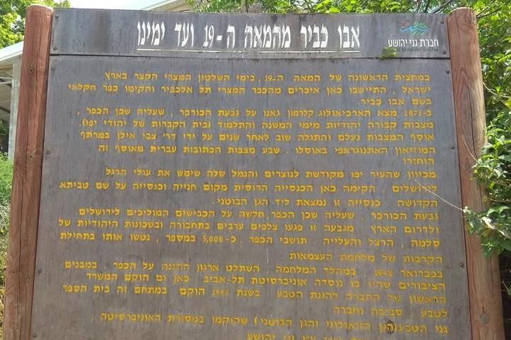 """במקום להסביר על ההיסטוריה של אבו כביר, השלט מטשטש אותה. השלט בכניסה ל""""גני הטבע"""" בתל אביב (צילום: גיל גרטל)"""