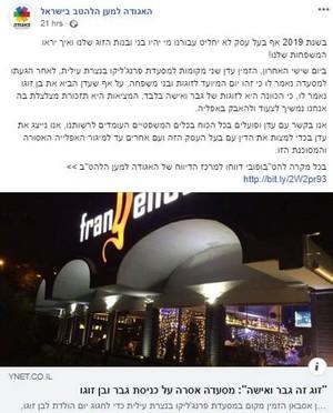 """הודעת האגודה למען הלהט""""ב לאחר פרסום התקרית במסעדה בנצרת עילית. (צילום מסך מפייסבוק)"""