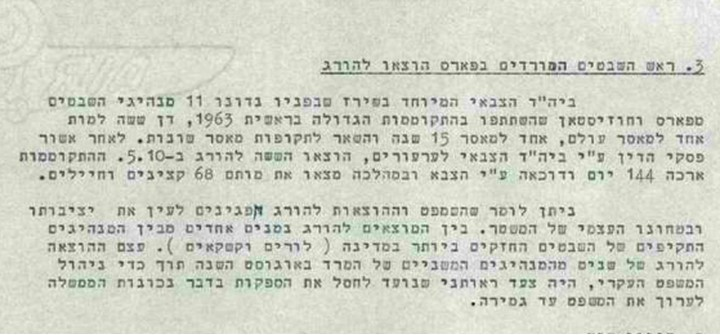 המשפטים וההוצאות להורג מפגינים לעין את יציבותו של המשטר. מתוך סקירה של משרד החוץ באוקטובר 1964