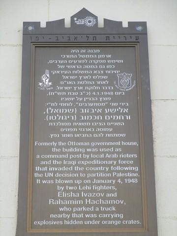השלט הצמוד לבניין הסאראיה. מבליט את שמות מבצעי הפיצוץ (צילום: אבישי טייכר, ויקימדיה, CC BY_SA 4.0)