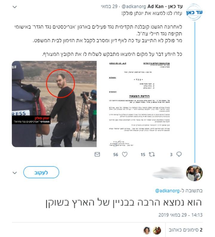 הודעה של עד כאן בטוויטר (צילום מסך)