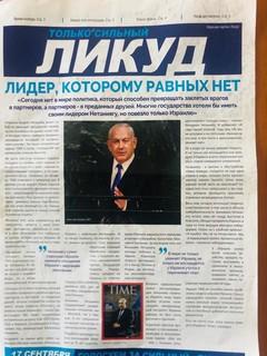 """""""המנהיג שאין שווה לו"""". עלון הבחירות של נתניהו ברוסית"""