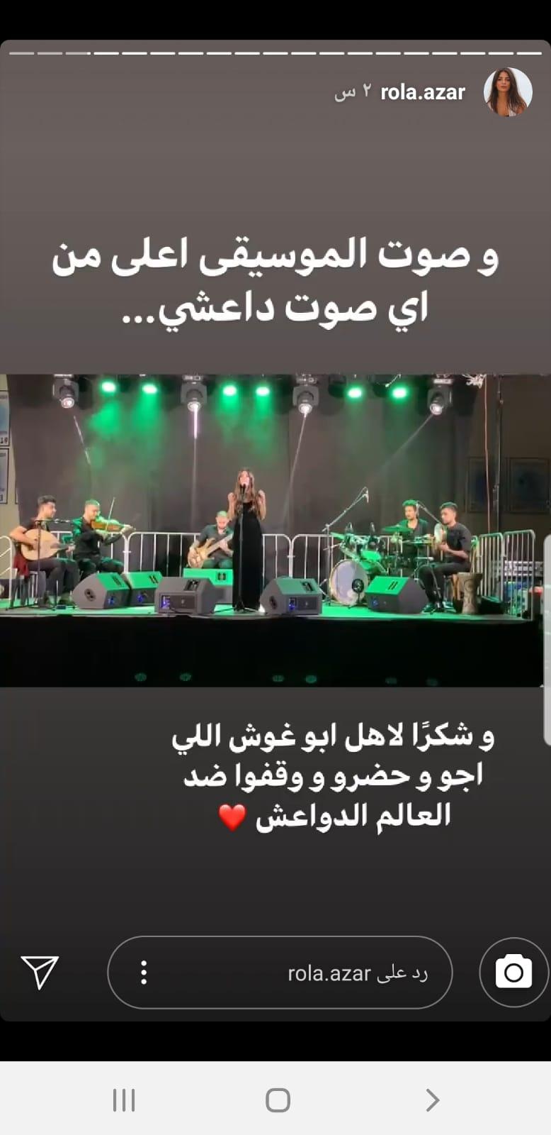 """""""קולה של המוזיקה גבוה יותר מכל קול של דאע""""ש. תודה לתושבי אבו גוש שבאו והשתתפו ועמדו נגד תומכי דאע""""ש"""" (ציוץ של הזמרת רולא עאזר בחשבון הטוויטר שלה)"""