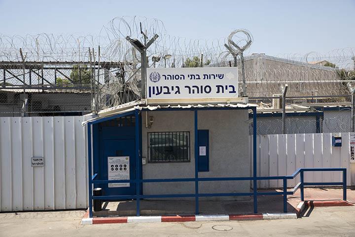 שמונה חודשים במעצר, בלי אופק לשחרור. בית הסוהר גיבעון, בו מוחזק העיתונאי הירושלמי מוסטפה אל חרוף (צילום: אורן זיו)