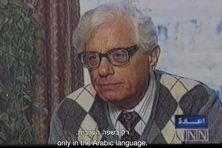 יצחק בן משה, מתוך סרטה של נכדתו, נעמה שוחט (צילום: באדיבות משפחת בר משה)