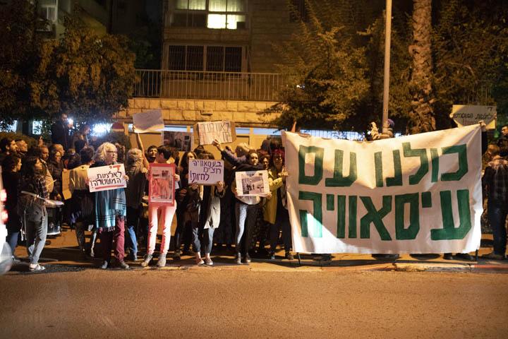 הפגנה מחוץ לביתו של ראש עיריית ירושלים, משה ליאון, נגד האלימות המשטרתית בשכונת עיסאוויה (צילום: אורן זיו)