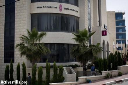 בנק פלסטיני ברמאללה (צילום: אורן זיו/אקטיבסטילס)
