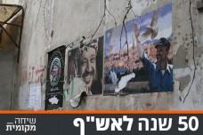 """הסיפור האמיתי בפיוס הפלסטיני הוא תחייתו של אש""""ף"""