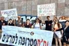 מרצים מן החוץ במכללות מחו נגד העסקתם הנצלנית בכנס המועצה להשכלה גבוהה