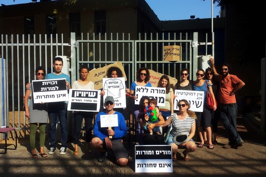 המורים בשביתה מפגינים בשער בית הספר (צילום באדיבות ועד מורי הדמוקרטי-פתוח ביפו)