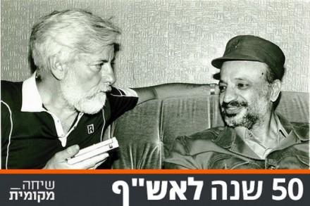 יאסר ערפאת ואורי אבנרי. ראיון היסטורי, ביירות, 1982 (צילום: ענת סרגוסטי, באדיבות אורי אבנרי)