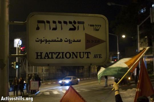 הפגנת סטודנטים בחיפה (אקטיבסטילס)