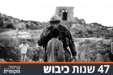 איך הכיבוש נראה בעיניך: התמונות והסיפורים שלנו
