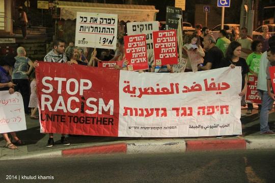 מאות הגיעו להפגין בחיפה (צילום: ח'ולוד ח'מיס)