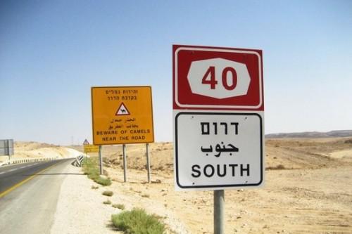 כביש 40 (צילום: רנדום, ויקימדיה קומונס cc-by-sa-2.5)