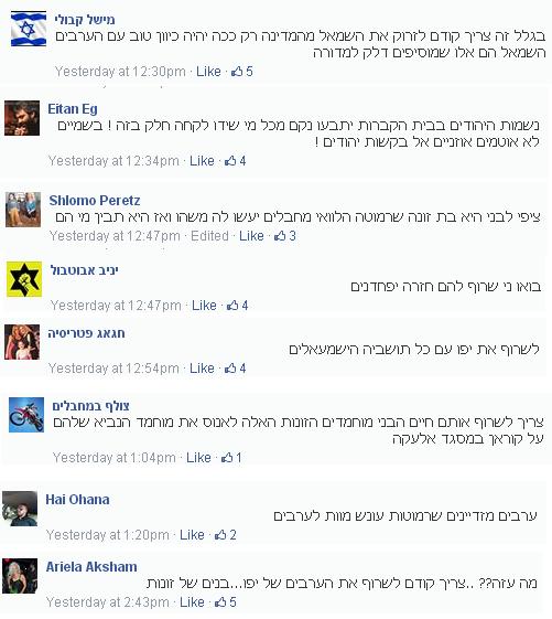 הסתה בדף הפייסבוק של איילת שקד