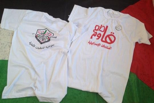 מימין חולצת הקמפיין, שקוראת להשתתף בחרם ולהתנגד למוצרים ישראלים. (צילום: רולה סלמה, Just Vision)