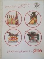 """כרזה של קמפיין החרם: """"אני פלסטיני, ולכן לא אקנה את מוצרי הכיבוש. החרם. אל תתרום לרווחי הכיבוש"""". (צילום: רולה סלמה, Just Vision)"""