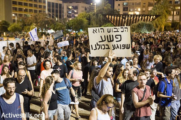 מאות בהפגנה בכיכר רבין נגד המצור והמלחמה (קרן מנור / אקטיבסטילס)