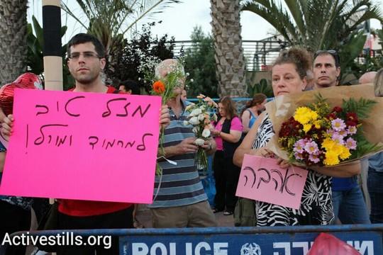אזרחים תומכים במורל ומחמוד ובזכות לאהוב (צילום: יותם רונן/אקטיבסטילס)