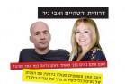 קמפיין רשת נגד תכנים פורנוגרפיים באתר מאקו (עיצוב: יעל קציר)