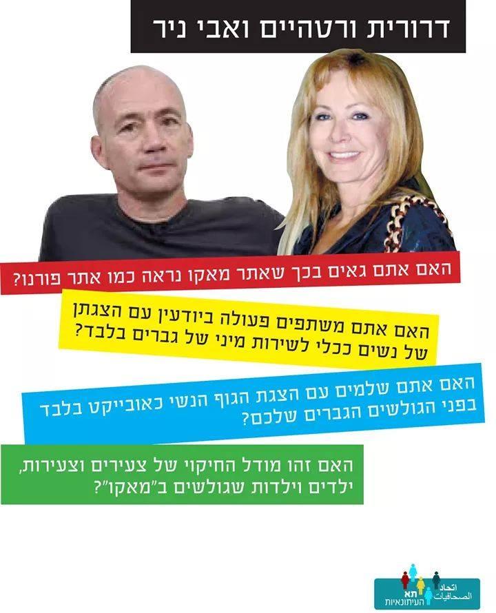 מתוך קמפיין הרשת של תא העיתונאיות (עיצוב: יעל קציר)