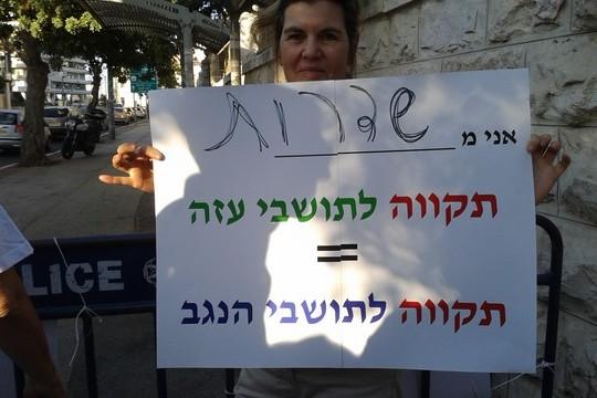 """הפגנת """"קול אחר"""" מול בית ראש הממשלה. צילום: אורלי נוי"""