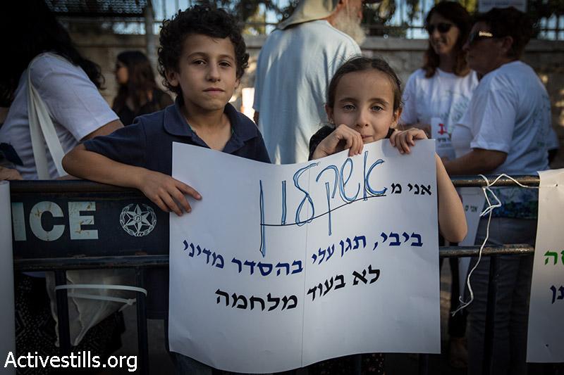 """הפגנת תושבי הדרום נגד המצור, בית רה""""מ (פאיז אבו-רמלה / אקטיבסטילס)"""