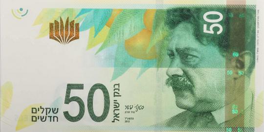 טשרניחובסקי על השטר החדש (ויקימדיה, בנק ישראל)