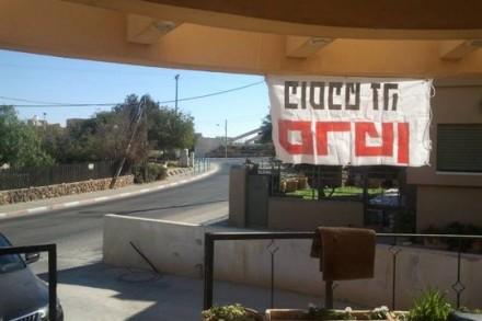 שלט המחאה על מרפסתו של גילי סופר (צילום: גילי סופר)