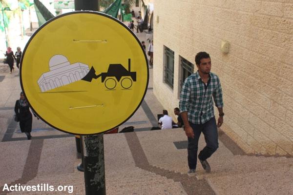 זהירות, הורסים את אל-אקצא. שלט באוניברסיטת א-נג'אח בשכם (אחמד אל-באז / אקטיבסטילס)