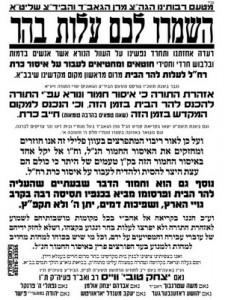 פשקוויל במאה שערים נגד עליית יהודים להר הבית